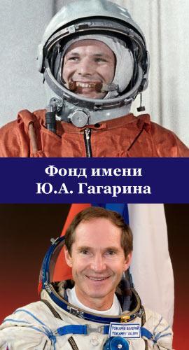 Фонд им Гагарина